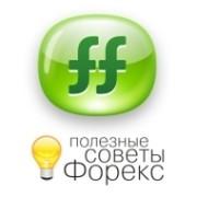 FreshForex - полезные советы (Форекс/Forex) group on My World