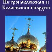 Петропавловская и Булаевская епархия группа в Моем Мире.