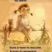 Любовь Кашина on My World.