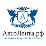 АвтоЛента.рф - автоновости в России и в мире группа в Моем Мире.