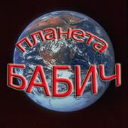 БАБИЧи всех стран - объединяйтесь ! group on My World