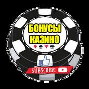 БОНУСЫ КАЗИНО group on My World