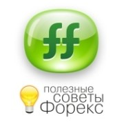 FreshForex - полезные советы (Форекс/Forex) группа в Моем Мире.