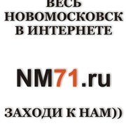www.NM71.ru НОВОМОСКОВСКИЙ ГОРОДСКОЙ ПОРТАЛ группа в Моем Мире.
