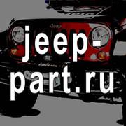 Аксессуары и автозапчасти для Джипов - Jeep группа в Моем Мире.