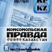 Комсомольская правда в Казахстане группа в Моем Мире.