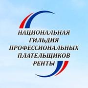 Национальная гильдия профессиональных плательщиков ренты группа в Моем Мире.