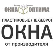 Пластиковые окна «Оптима» - производство, продажа пвх, евро окон группа в Моем Мире.
