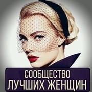 Сообщество лучших женщин ✔ group on My World