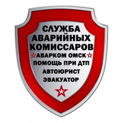 Аварийные комиссары Омск Avarkom Omsk on My World.