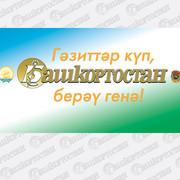 Редакция газеты Башкортостан on My World.