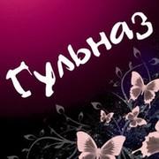 Гульназ Жайлыбаева on My World.