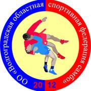 Волгоградская федерация самбо ОО ВОСФС on My World.